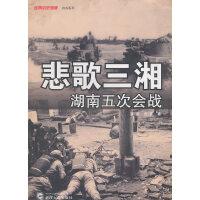 悲歌三湘――湖南五次会战