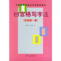 回宫格写字法:初级 第1册――中国教育电视台《写字教学》教材
