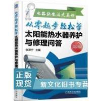 【二手旧书9成新】从零起步轻松学太阳能热水器养护与修理问答(第2版)