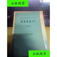 【二手旧书9成新】常用英语201. /贺双城编著 大光出版社