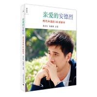 亲爱的安德烈(插图第2版) 龙应台 广西师范大学出版社