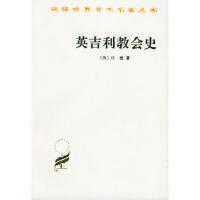 [二手旧书9成新]英吉利教会史9787100008099商务印书馆