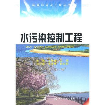 环境科学与工程丛书--水污染控制工程