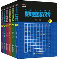 越玩越聪明的数独游戏(全6册)