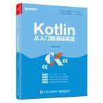 Kotlin从入门到项目实战