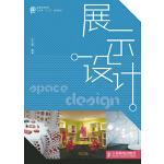 展示设计 王芝湘 人民邮电出版社【新华书店 正版质量有保障】