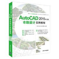 【旧书二手9成新】AutoCAD 2015中文版市政设计实例教程 CAD/CAM/CAE技术联盟 9787302431