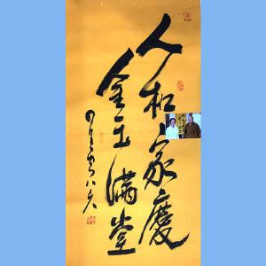 台湾佛光山寺一二三任主持,中国国民党常务顾问,中央常务委员,国际佛光会世界总会会长释星云(金玉满堂)