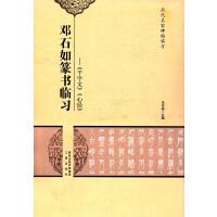 邓石如篆书临习-千字文、心经