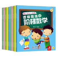 幼儿阶梯数学(全10册)2-3-4-5-6岁学前专注力逻辑思维训练书 儿童认知启蒙早教益智 鹿公子点读书
