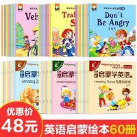 幼儿英语启蒙有声绘本全套60册儿童英语绘本小学三年级分级阅读四年级 适合五年级英文绘本 一年级小学生二年级英语课外阅读