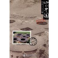 山水中国:闽台卷
