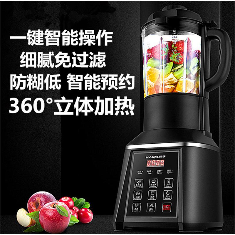 海牌 破壁料理机加热家用自动多功能养生辅食机豆浆搅拌机