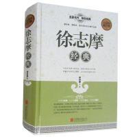 全民阅读-《徐志摩经典》超值精装典藏版