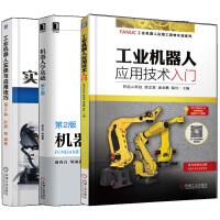 工业机器人应用技术入门+工业机器人实操与应用技巧 2版+机器人学基础 共3本 KUKA库卡智能机器人开发 人工智能 编