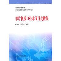 单片机接口技术项目式教程