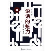 说话的魅力:刘墉沟通秘笈(刘墉先生著作)(全本・珍藏)