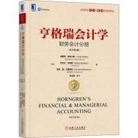 亨格瑞会计学 财务会计分册(原书第4版) 机械工业出版社