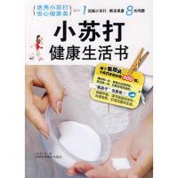 小苏打健康生活书 王大龙 吉林科学技术出版社【新华书店 保证正版】