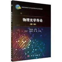 物理光学导论(第二版) 姜宗福 科学出版社【新华书店 值得信赖】