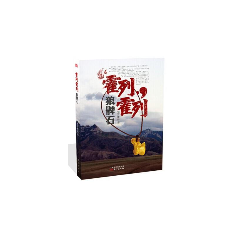 霍列霍列:狼髀石(一部新疆版的《藏地密码》,塔克拉玛干大沙漠中的生死考验,寻找罗布泊秘境的生死大冒险?)
