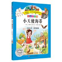 小天使海蒂:新课标小学生拓展阅读系列