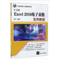 中文版Excel 2016电子表格实用教程