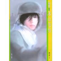 季候风・第5辑209:冰山美男