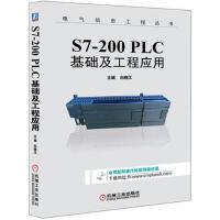 S7-200 PLC基础及工程应用 向晓汉 机械工业出版社【新华书店 品质保证】