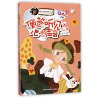 阳光姐姐酷小说――便签听见心的声音 伍美珍 云南出版集团公司 晨光出版社