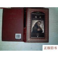 【旧书8成新】世界文学名著典藏全译本:母亲