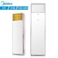 美的(Midea)3匹 商居两用 冷暖 客厅 立式柜机 3级能效 自清洁 家用空调KFR-72LW/WPCD3@