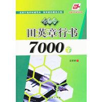 (名师堂)田英章行书7000字