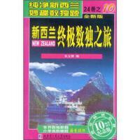 新西兰终极数独之旅 第10册