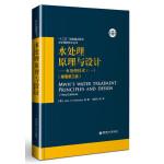 水处理原理与设计――水处理技术(一)(原著第三版)