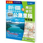 2021年中国公路里程地图分册系列:新疆维吾尔自治区及周边省区公路里程地图册