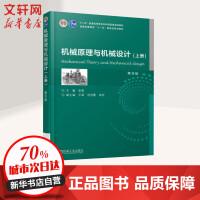 机械原理与机械设计(上册) 第3版 机械工业出版社
