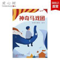 神奇马戏团 纽约时报年度童书 亚马逊编辑评选年度童书 马戏团 魔法 祖孙情 7-11-14岁 儿童文学