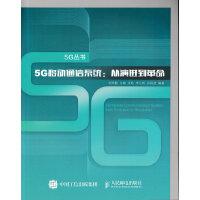 5G移动通信系统 从演进到革命需求愿景 全面介绍5G系统的综述性图书 无 人民邮电出版社 9787115431516