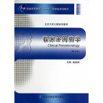 临床牙周病学(第2版)(北京大学口腔医学教材)