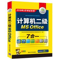 全国计算机等级考试二级MS Office2019年3月虎奔教育计算机二级