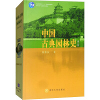 中国古典园林史(第3版) 清华大学出版社