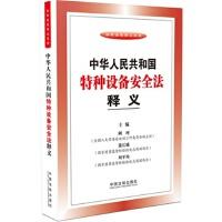 中华人民共和国特种设备安全法释义 阚珂,蒲长城、刘平均 9787509347720