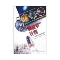 世界五千年科技故事丛书 阿波罗计划:人类探索月球的故事 李立志,李海印 广东教育出版社