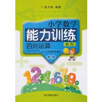 小学数学能力训练系列 四则运算 第二册