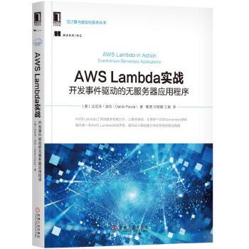AWS-Lambda实战:开发事件驱动的无服务器应用程序(pdf+txt+epub+azw3+mobi电子书在线阅读下载)