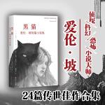 黑猫:爱伦・坡短篇小说集