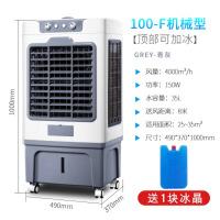 空调扇家用制冷器工业冷风机移动冷风扇单冷型水冷厂房小空调