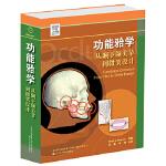 【二手旧书8成新】功能牙合学从颞下颌关节到微笑设计 彼得 E.道森(Peter E. Dawson)编 9787538