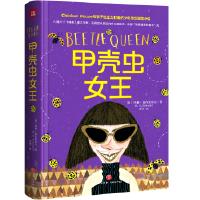 甲壳虫女王 (英) 玛雅・加布里埃尔 ,周茜译 天地出版社